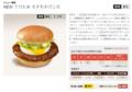 [日本の味][食][マクドナルド][ハンバーガー]