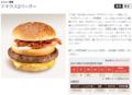 [マクドナルド][ハンバーガー][ビッグアメリカ]
