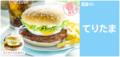 [マクドナルド][ハンバーガー]