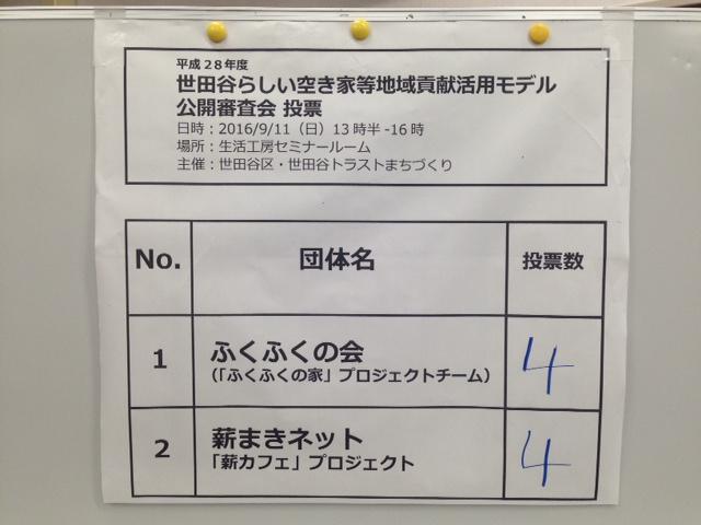 f:id:satoyama-makimaki:20160912192855j:plain