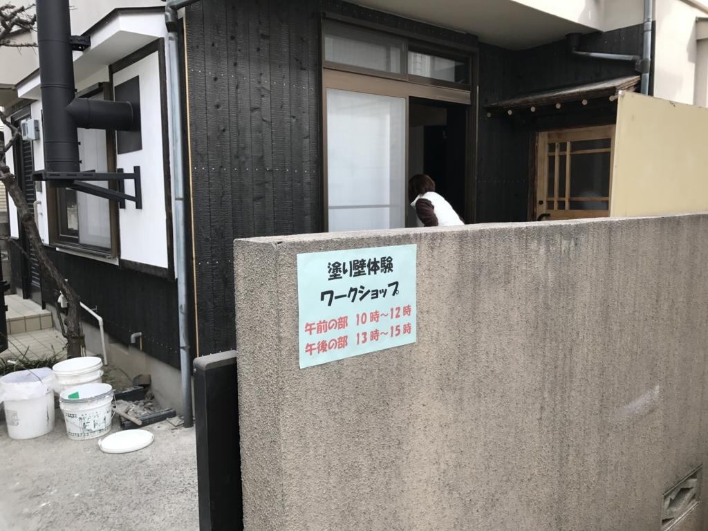 f:id:satoyama-makimaki:20170131165327j:plain