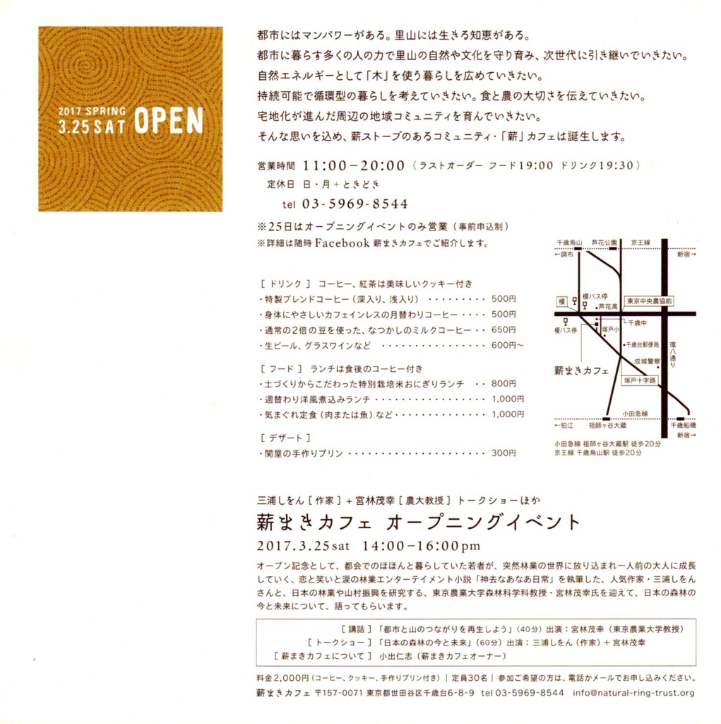 f:id:satoyama-makimaki:20170325023435j:plain