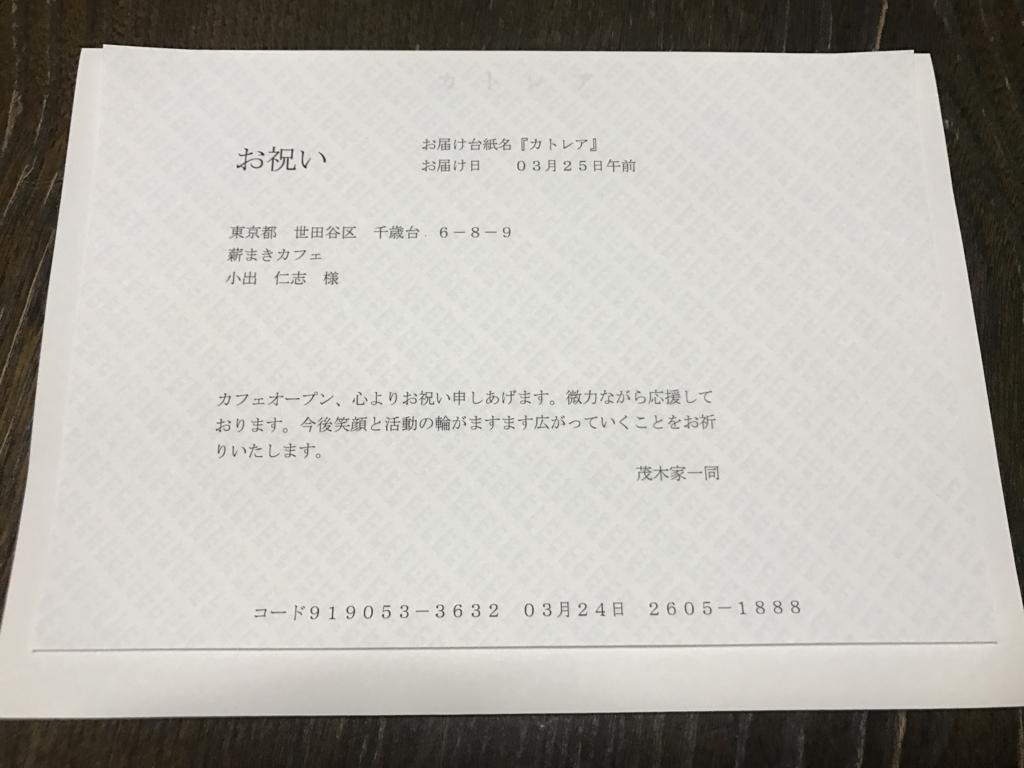 f:id:satoyama-makimaki:20170405235933j:plain