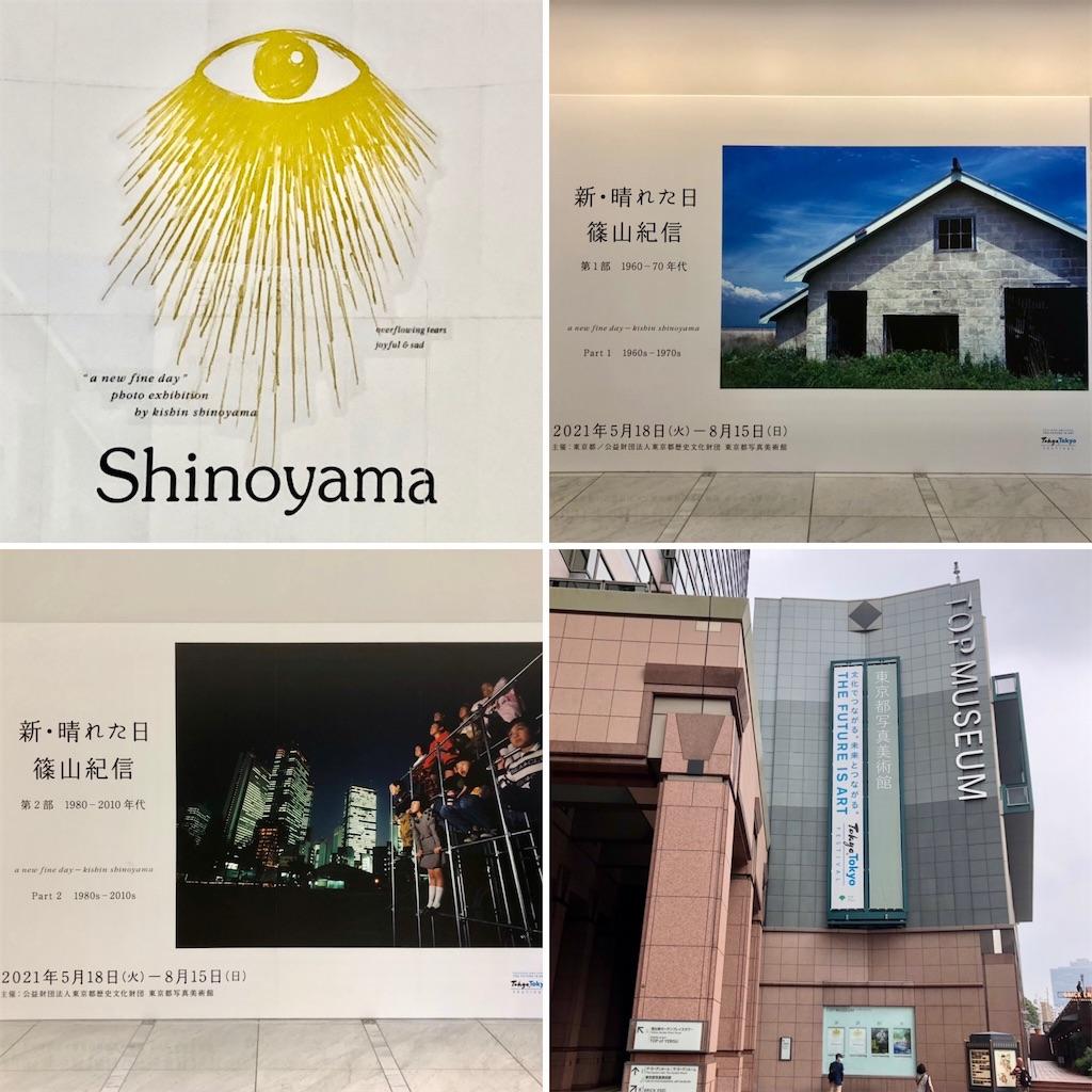 f:id:satoyama0611:20210709101959j:image