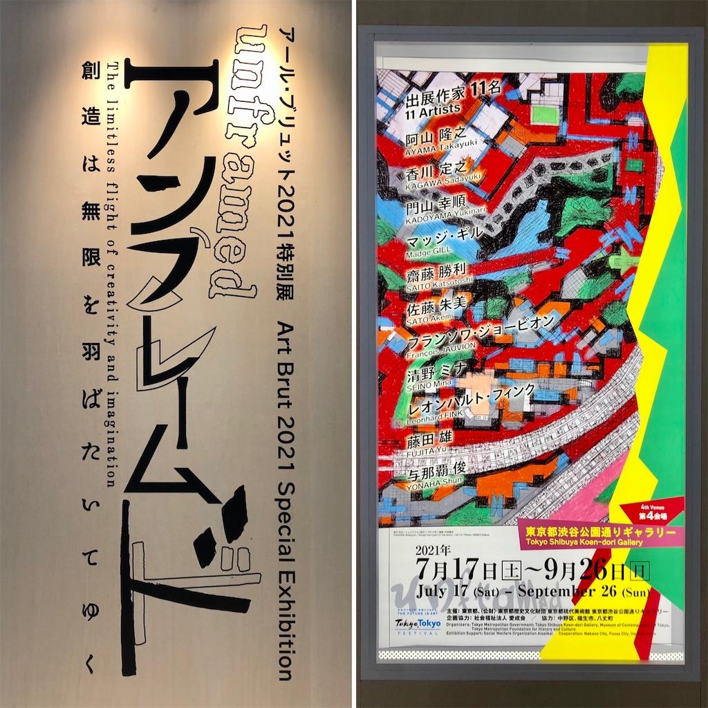 f:id:satoyama0611:20210721084749j:image