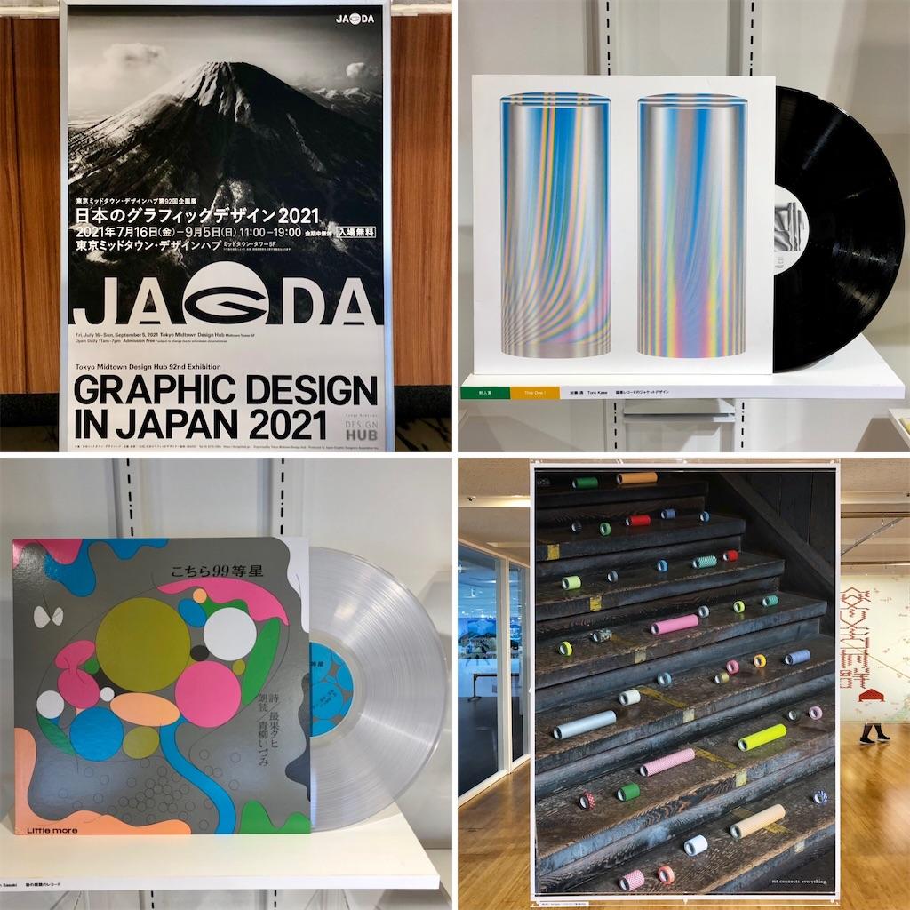 f:id:satoyama0611:20210723083911j:image