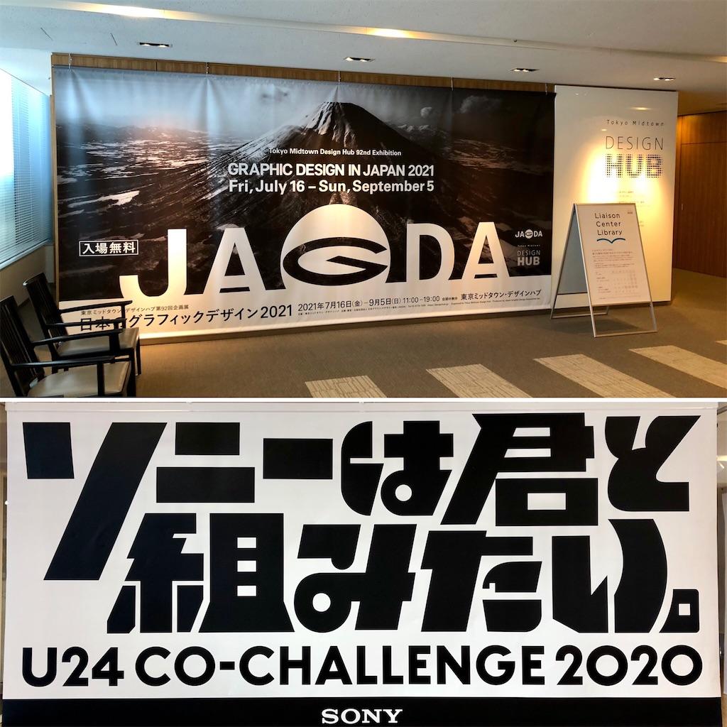 f:id:satoyama0611:20210723083938j:image