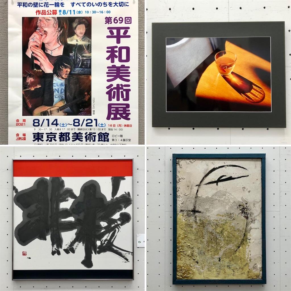 f:id:satoyama0611:20210816094829j:image