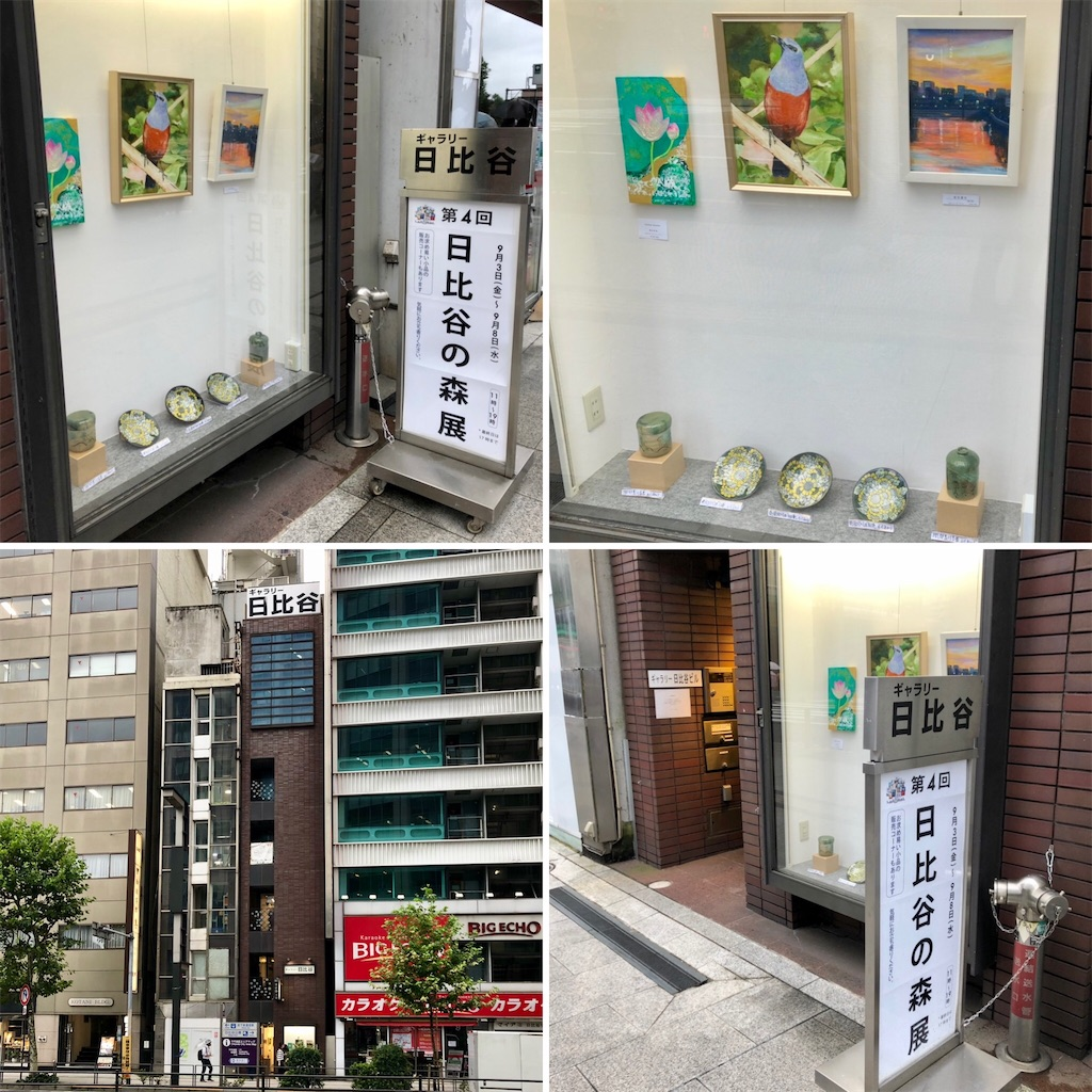 f:id:satoyama0611:20210904114217j:image