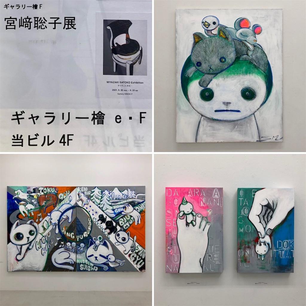 f:id:satoyama0611:20210921083937j:image