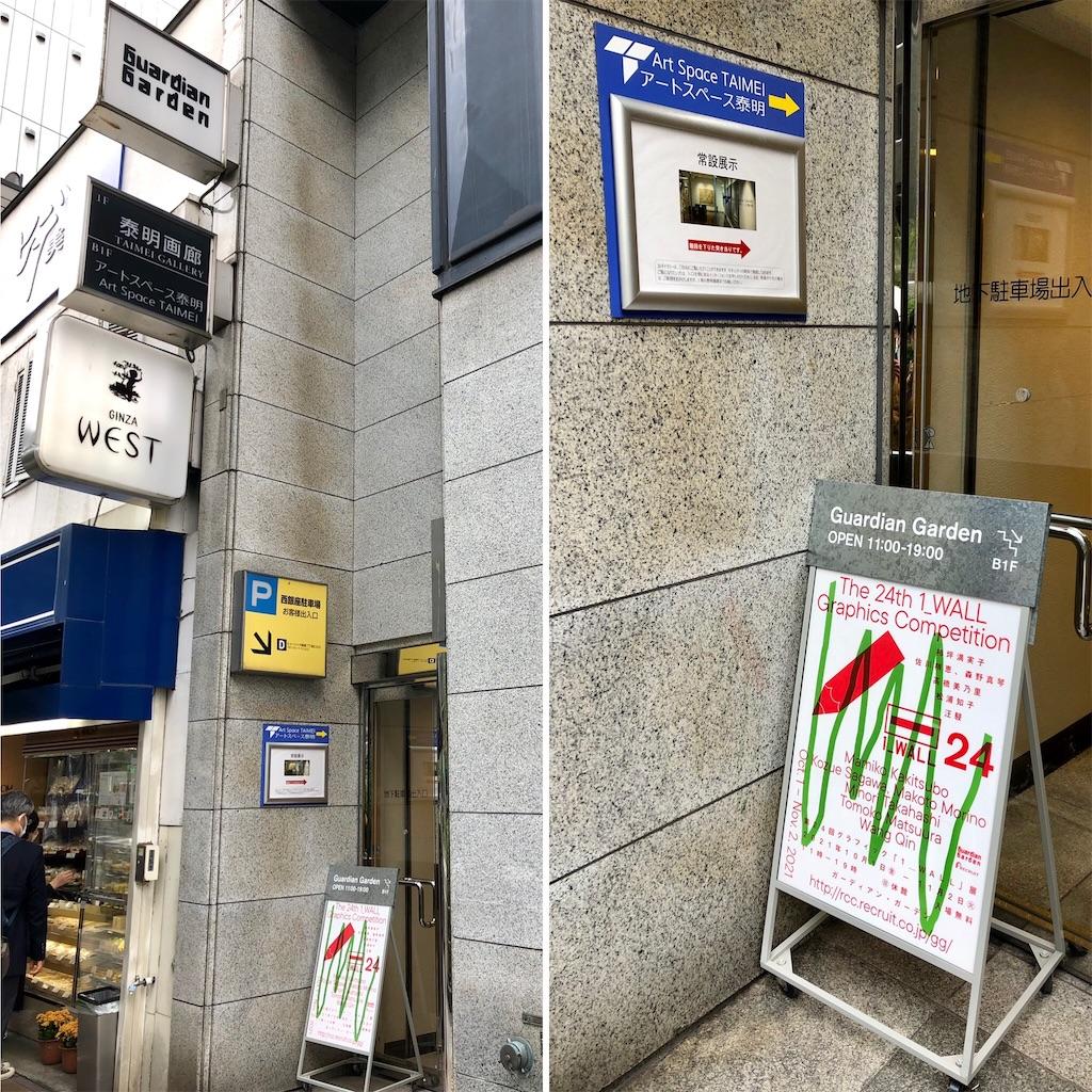 f:id:satoyama0611:20211024152013j:image