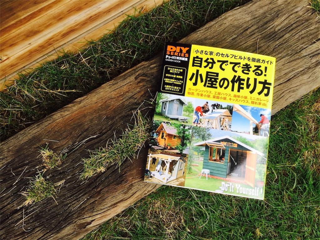 f:id:satoyamajyanaikedoasobu:20170816071110j:image