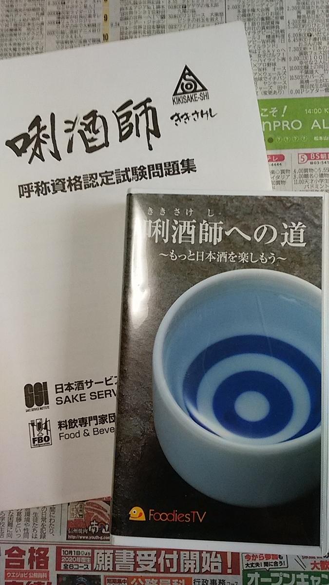 f:id:satoyamanekokun:20191123174715j:plain