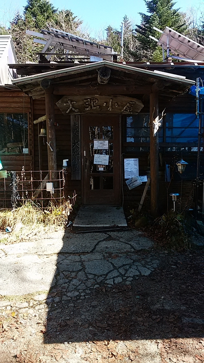 f:id:satoyamanekokun:20201107205801j:plain