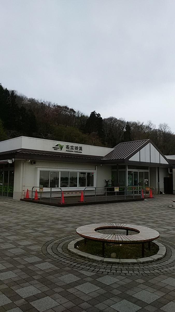 f:id:satoyamanekokun:20210414121745j:plain