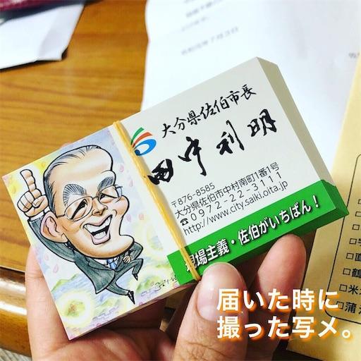 f:id:satsu-ushioda:20190830153436j:image