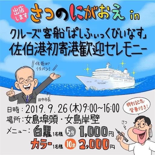 f:id:satsu-ushioda:20190920002308j:image