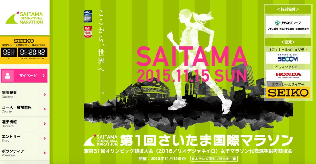 f:id:satsuka1:20151015075326p:plain