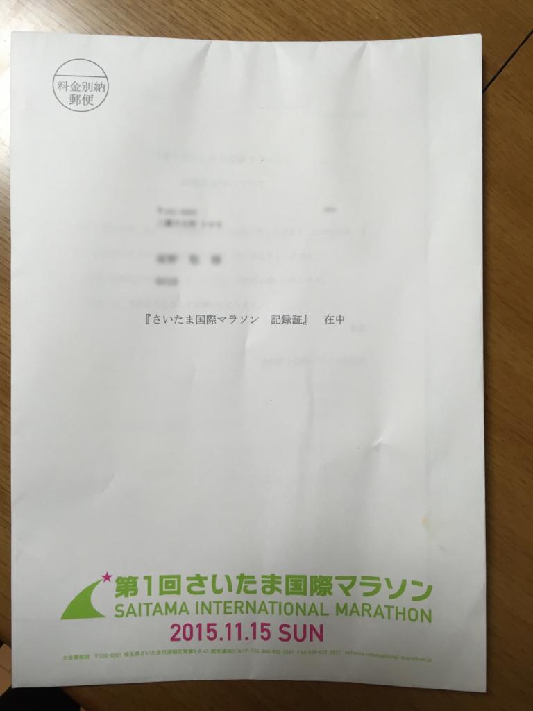 f:id:satsuka1:20151210055746j:plain