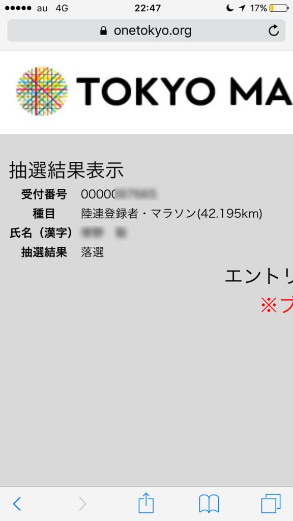 f:id:satsuka1:20160917233112p:plain