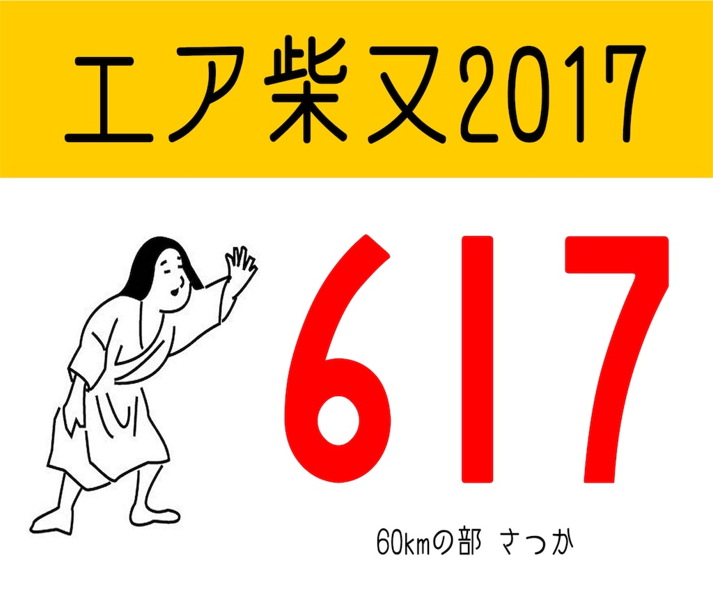 f:id:satsuka1:20170517085831j:image