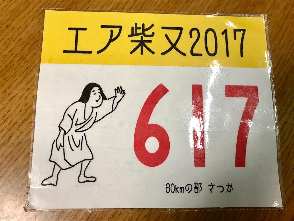 f:id:satsuka1:20170601091649j:image