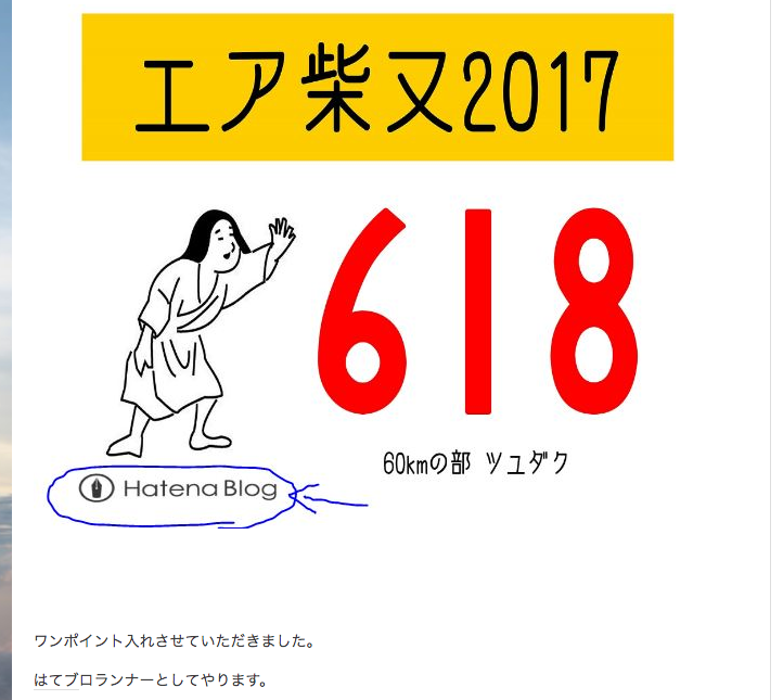 f:id:satsuka1:20170602182210p:plain