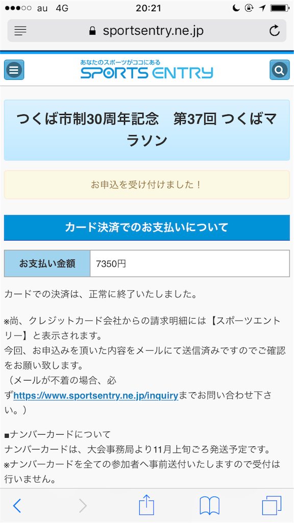 f:id:satsuka1:20170710080948p:image