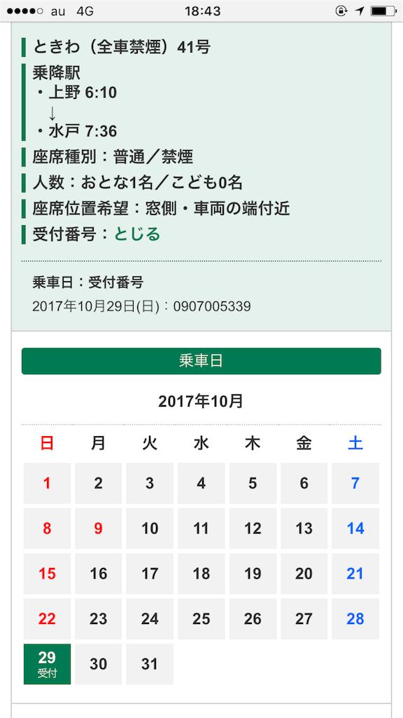 f:id:satsuka1:20170912182902p:image