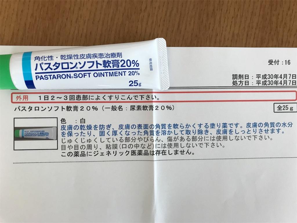 f:id:satsuka1:20180409084902j:image