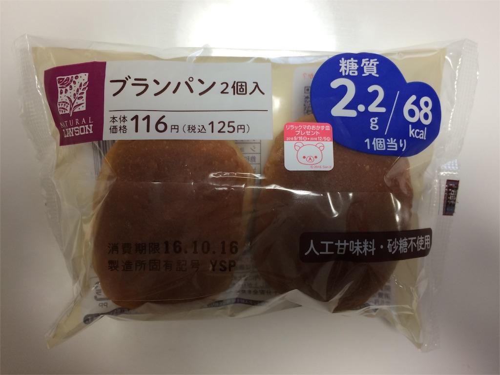 f:id:satsukisakura:20161014143524j:image