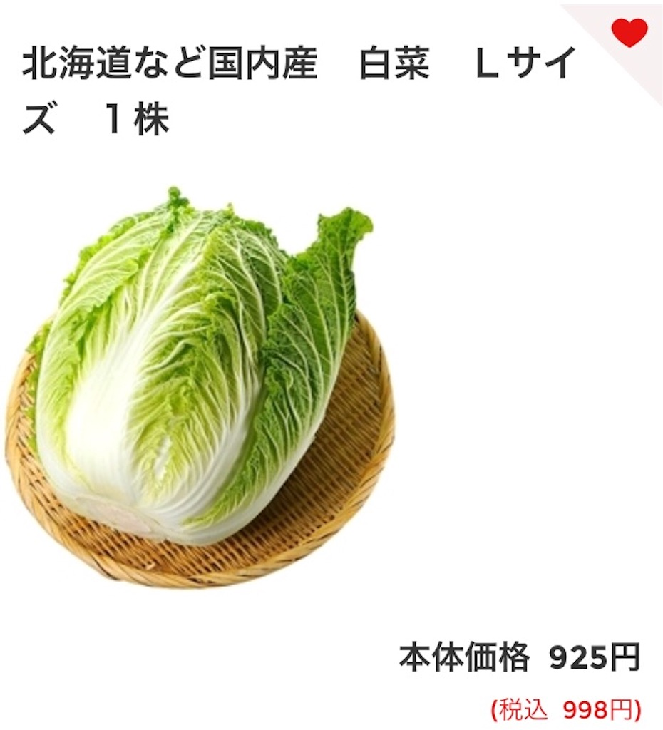 f:id:satsukisakura:20161118133626j:image