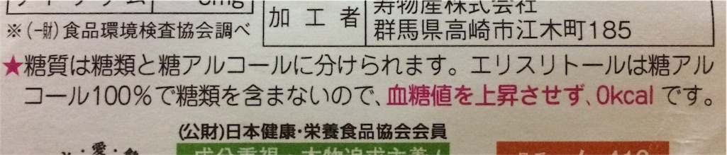 f:id:satsukisakura:20161202185128j:image