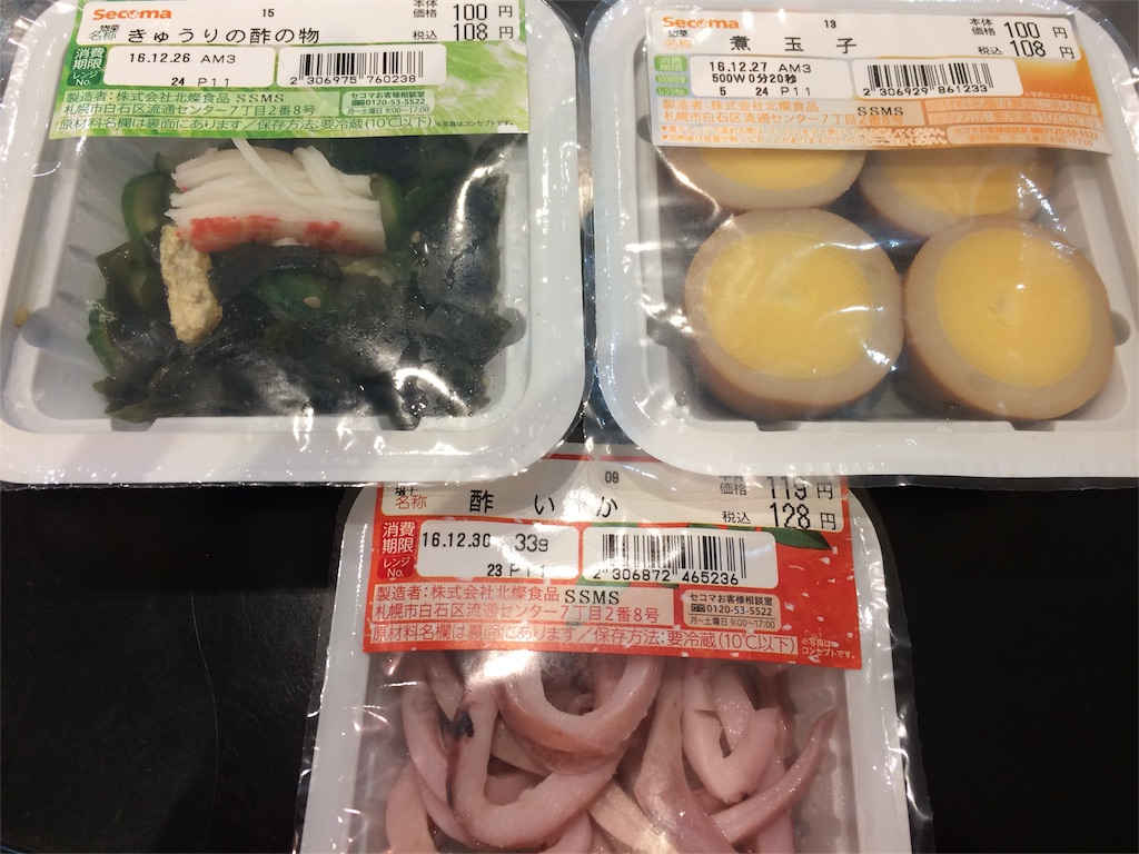 f:id:satsukisakura:20161225132806j:image