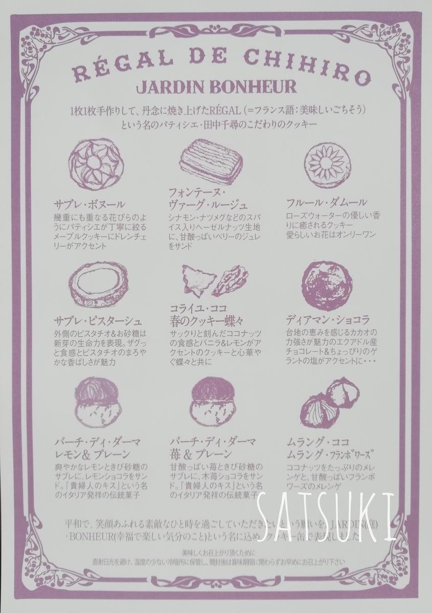 f:id:satsukisora:20200508050414j:plain