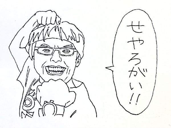 f:id:satsumaim0:20181225023817j:plain