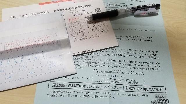 f:id:satsumakun:20210418014456j:image