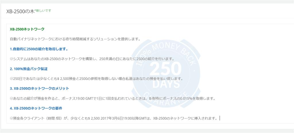 f:id:satuki8hime:20170307205001p:plain