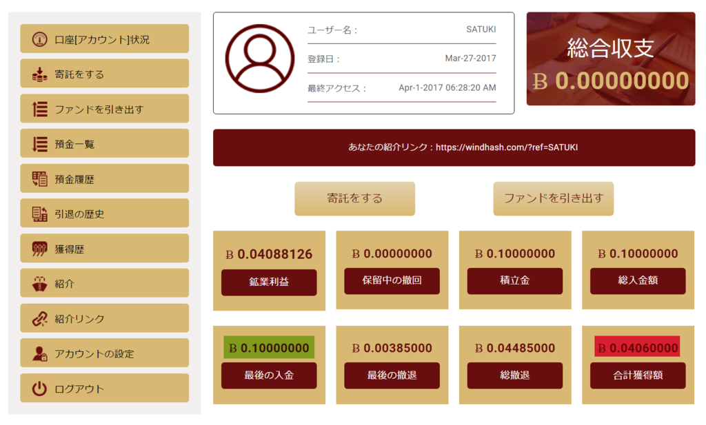 f:id:satuki8hime:20170401221258p:plain