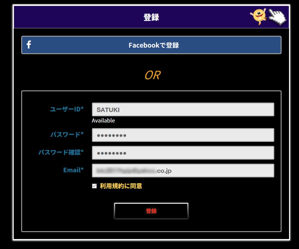 f:id:satuki8hime:20171026130141p:plain