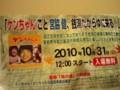 ケンちゃんこと宮脇健、銭湯たからゆに来る!