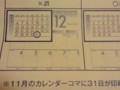 読売新聞のカレンダーに11月31日があった件