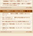 MyYahoo Yahoo!検索ガイド