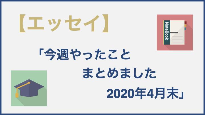 f:id:savas_saving_energy:20201219185220j:plain