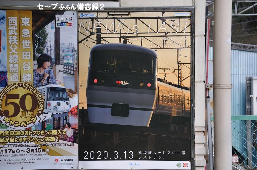 f:id:savebuses-Kamishaku:20200229155520j:plain
