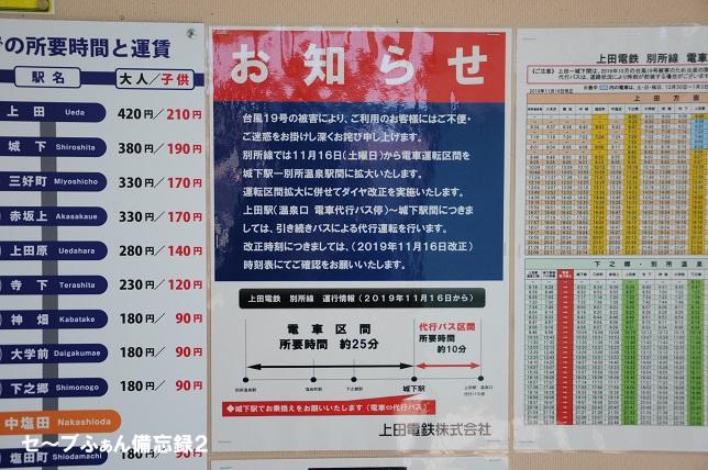 f:id:savebuses-Kamishaku:20200331135430j:plain