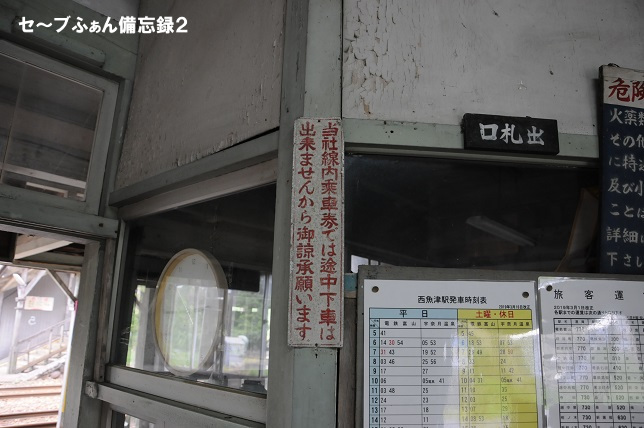 f:id:savebuses-Kamishaku:20200403181612j:plain
