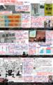 01-03広島長崎福島の悲劇再び?日本の不正・不公平選挙の考察