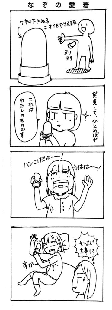 f:id:sawa-mori:20170924004834p:plain
