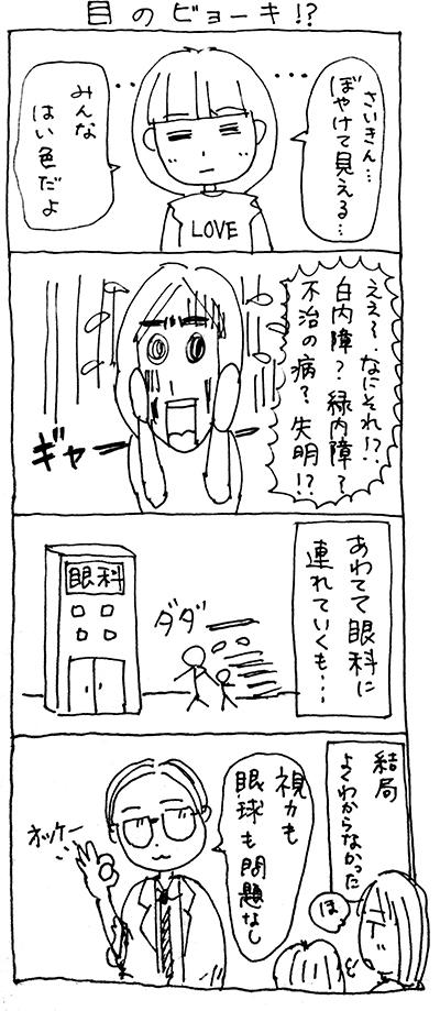 f:id:sawa-mori:20170927114211j:plain